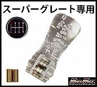 ルーク シフトノブ 泡 100mm クリア ふそう スーパーグレート日野 プロフィア いすゞ UD 久遠 クオン用MM75-5105-CL