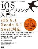 iOSプログラミング入門[iOS8.1/Xcode6.1/Swift 対応]—Swift + Xcode で学ぶ、iOSアプリ開発の基礎