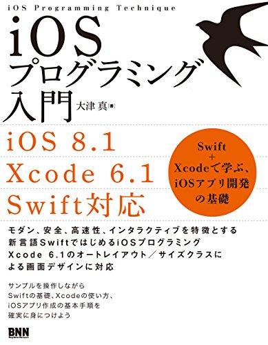 iOSプログラミング入門[iOS8.1/Xcode6.1/Swift 対応]―Swift + Xcode で学ぶ、iOSアプリ開発の基礎の詳細を見る