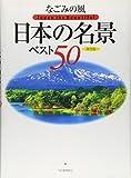 なごみの風日本の名景ベスト50