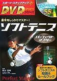 ソフトテニスパーフェクトマスター (スポーツ・ステップアップDVDシリーズ) [単行本] / 西田 豊明 (監修); 新星出版社 (刊)
