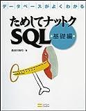 ためしてナットクSQL 基礎編 データベースがよくわかる