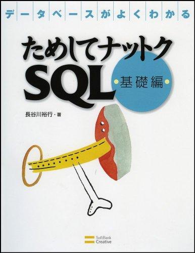 ためしてナットクSQL 基礎編 データベースがよくわかるの詳細を見る
