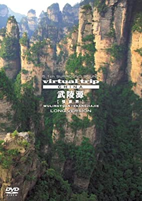 virtual trip CHINA 武陵源【張家界】 LONG VERSION [DVD]