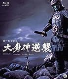 大魔神逆襲 Blu-ray[Blu-ray/ブルーレイ]