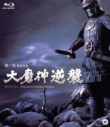 大魔神逆襲 [Blu-ray]の詳細を見る