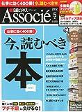 日経ビジネス Associe (アソシエ) 2012年 05月号 [雑誌]