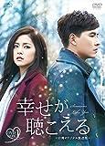 幸せが聴こえる〈台湾オリジナル放送版〉DVD-BOX1[DVD]