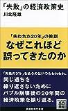 「失敗」の経済政策史 (講談社現代新書)