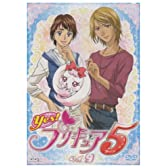 Yes!プリキュア5 Vol.9 [DVD]