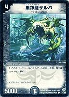 デュエルマスターズ DM12-044-C 《黒神龍ザルバ》