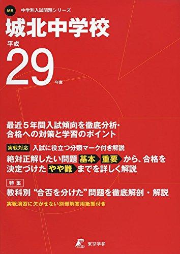 城北中学校 平成29年度 (中学校別入試問題シリーズ)