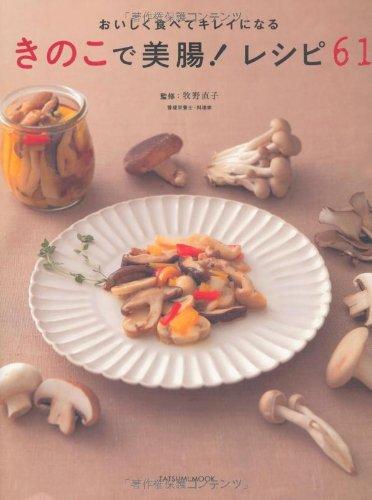 きのこで美腸! レシピ61 (タツミムック)