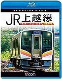 JR上越線 長岡~水上 往復 4K撮影作品【Blu-ray Disc】