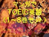 マンガでTOEIC英語(1〜8巻セット)