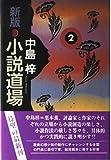 新版 小説道場〈2〉