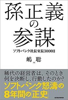 [嶋 聡]の孫正義の参謀―ソフトバンク社長室長3000日