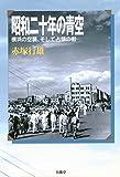 昭和二十年の青空 ―横浜の空襲、そして占領の街