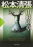 山峡の章: 松本清張プレミアム・ミステリー (光文社文庫)