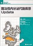 難治性内分泌代謝疾患Update (診断と治療社 内分泌シリーズ) 画像