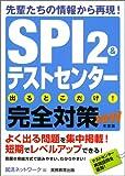 SPI 2&テストセンター 出るとこだけ!完全対策[2011年度版] (就活ネットワークの就職試験完全対策 1)