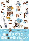 ペットの声が聞こえたら 命をつなぐ保護活動編 (HONKOWAコミックス)