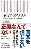 予言するアメリカ 事件と映画にみる超大国の未来 (朝日新書)