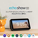 Echo Show 5 (エコーショー5) スクリーン付きスマートスピーカー with Alexa、チャコール 画像