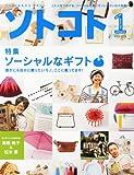 SOTOKOTO (ソトコト) 2013年 01月号 [雑誌]