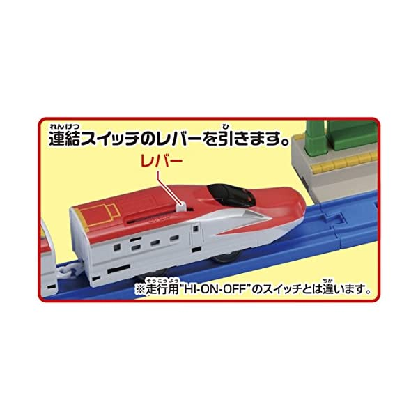 プラレール E5系新幹線&E6系新幹線連結セットの紹介画像6
