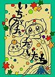いちがちゅちゅいたち ヌミャーンのオリジナル漫画集
