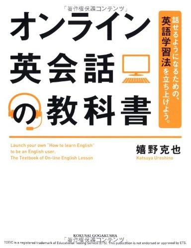 オンライン英会話の教科書の詳細を見る