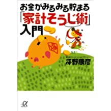 お金がみるみる貯まる「家計そうじ術」入門 (講談社+α文庫)