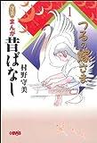 守美まんが昔ばなし (1) (ホーム社漫画文庫)