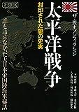 太平洋戦争―封印された闇の史実 (ミリオンムック X-BOOK)