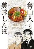魯山人と美味しんぼ (ビッグコミックススペシャル) 画像
