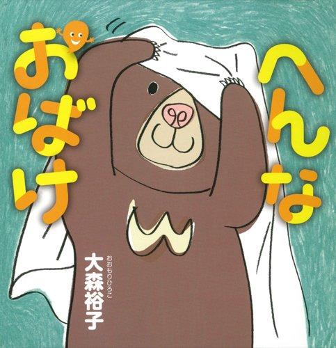 へんなおばけ (こどもMOEのえほん)(コドモエ[kodomoe]のえほん)の詳細を見る