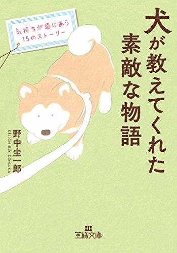 犬が教えてくれた素敵な物語: 気持ちが通じあう15のストーリー (王様文庫)
