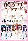 Lady Go!!卒業イベント ~1841日の奇跡~ DVD