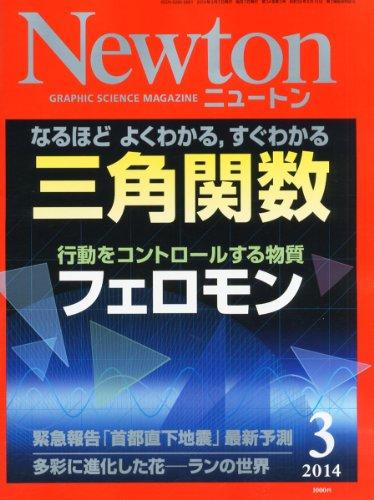 Newton (ニュートン) 2014年 03月号 [雑誌]の詳細を見る