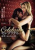 セレブリティ 欲望とセックスの罠[DVD]