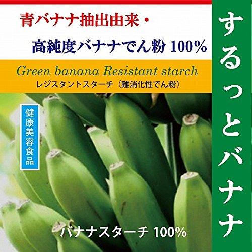 【健康美容食品】 するっとバナナ 30包 「レジスタントスターチ」