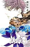 シーラカンス / 霜月 かよ子 のシリーズ情報を見る