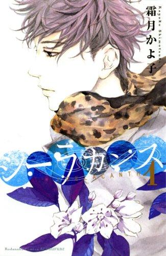 シーラカンス(1) (講談社コミックス別冊フレンド)の詳細を見る