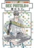 コミックス / 寿 たらこ のシリーズ情報を見る