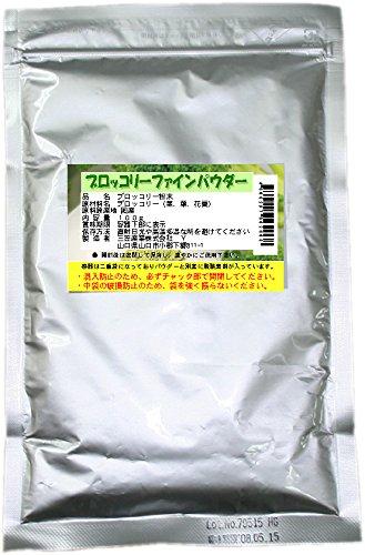 【宮崎県産100%使用】ブロッコリーパウダー100g入り(野菜パウダー100% 粉末野菜)BU100g