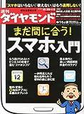 週刊 ダイヤモンド 2013年 1/5号 [雑誌]