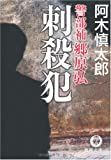 刺殺犯―警部補郷原弘 (徳間文庫)