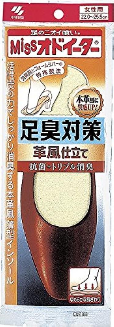 ドールカバー薬局ミスオドイーター 足臭対策 革風仕立て インソール 女性用22cm~25.5cm 1足