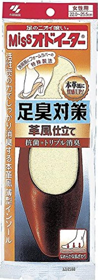 弱い魅力的大事にするミスオドイーター 足臭対策 革風仕立て インソール 女性用22cm~25.5cm 1足